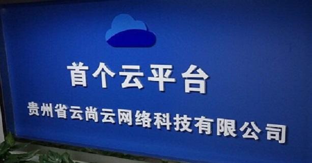 贵州首个云平台-贵州省云尚云网络科技公司门牌